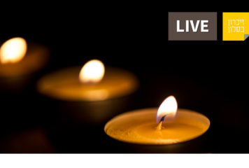 אירוע ״זיכרון בסלון״ בימי קורונה – הזמנה